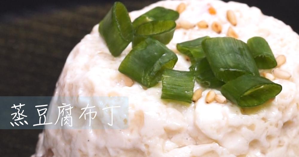 【健康好選擇】蒸豆腐布丁