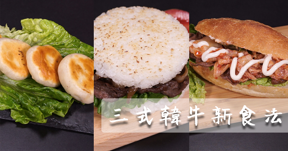 【韓風煮意】三式韓牛新食法