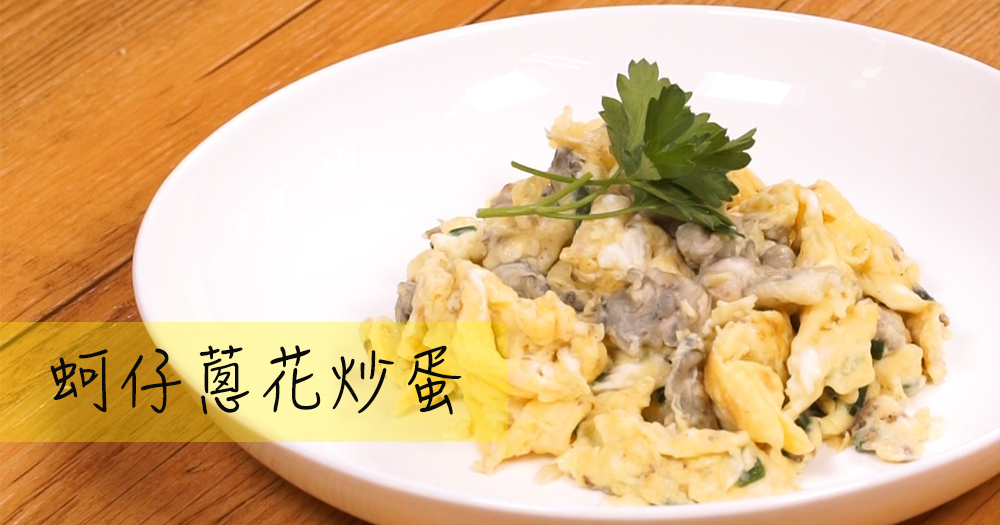 【簡易好滋味】蚵仔蔥花炒蛋