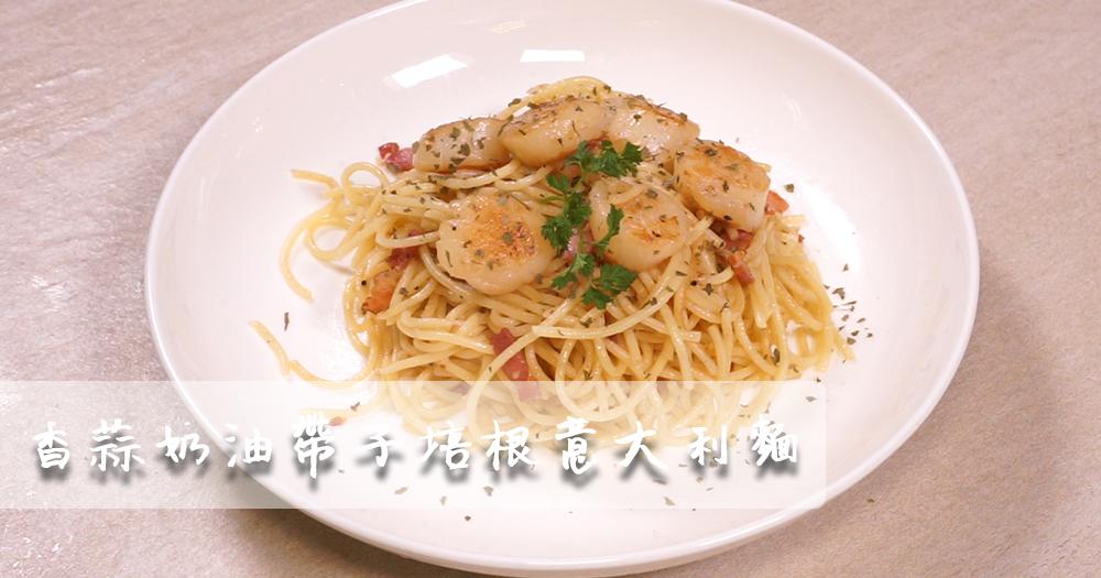【一個人的晚餐】香蒜奶油帶子培根意大利麵