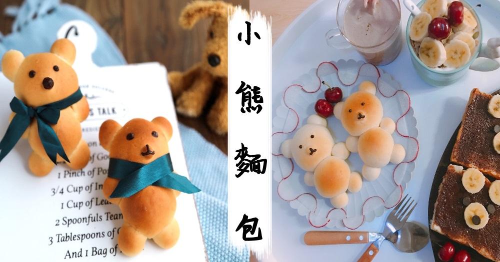 可愛度爆表的小熊麵包,奶味香濃,令人完全融化喔 ~