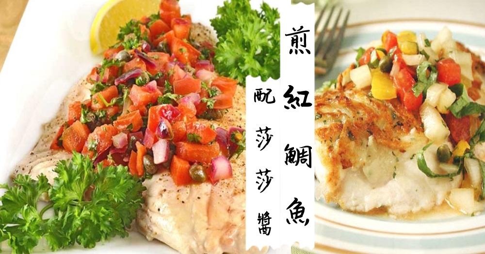 來一客健康美味的晚餐!煎紅鯛魚配莎莎醬,清新輕盈又飽肚~