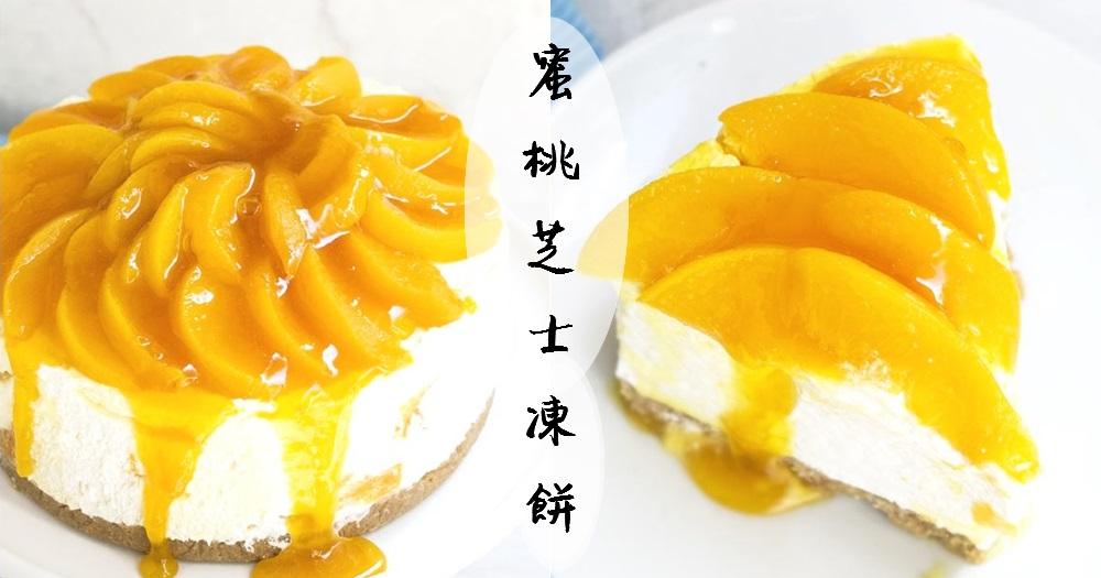 免烤版蜜桃芝士凍餅,外表和味道同樣甜蜜蜜~