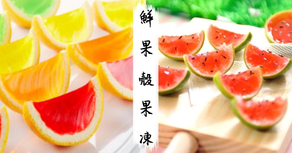 享受親子烹飪時刻!一起動手做裝扮成新鮮水果的果凍~