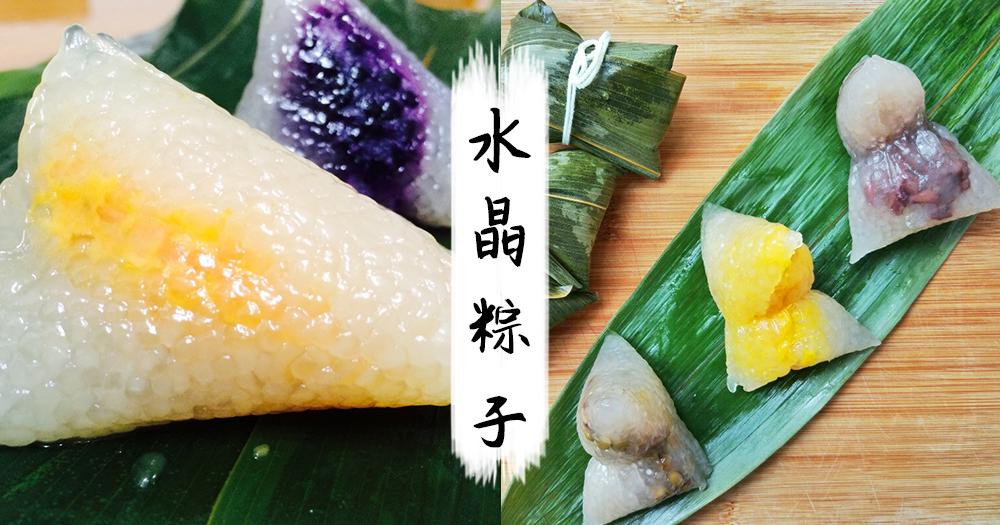 端午節吃冰涼爽口的水晶粽子,清香又煙韌很吸引啊!