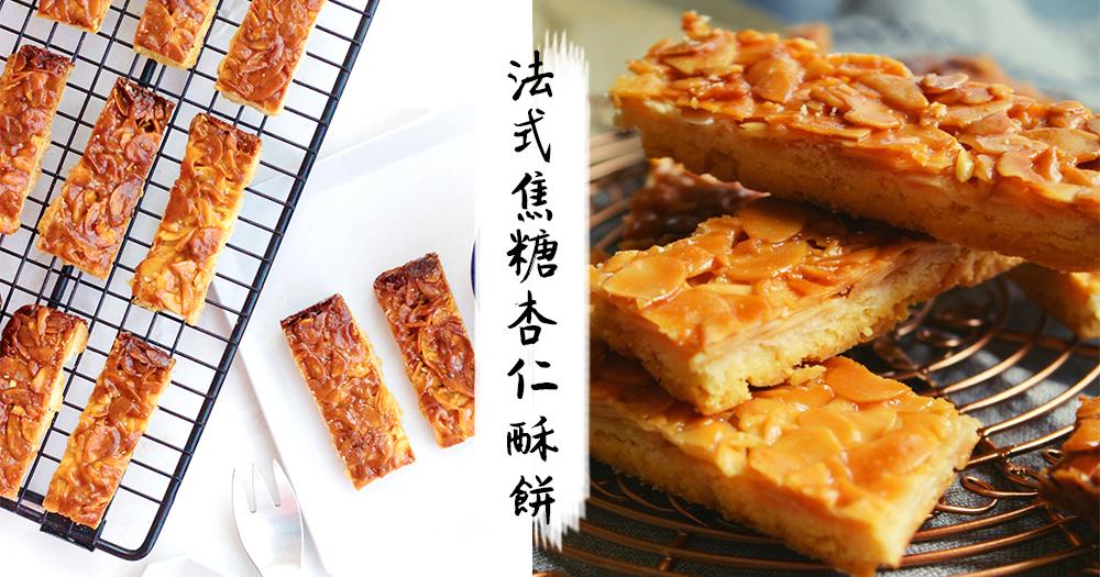 出烤箱後一定被秒殺的小餅乾!酥脆與香甜的法式焦糖杏仁酥餅~