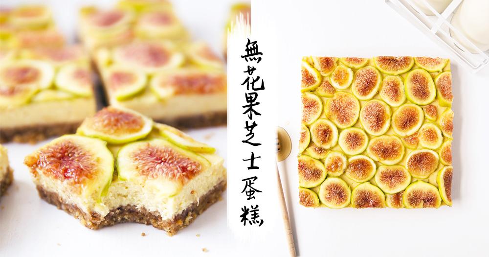 高纖水果做成人見人愛的甜品!讓罪惡感變零的無花果芝士蛋糕~