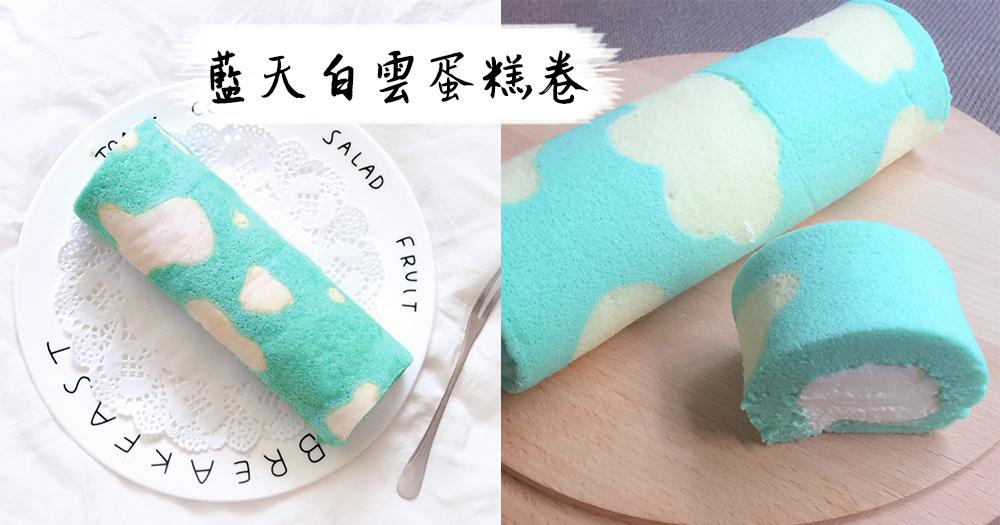 日本超夢幻甜品!光看都十分療癒的藍天白雲蛋糕卷~