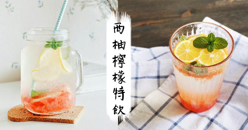 自家製就是天然好味道!可以每天補充豐富維他命C的西柚檸檬特飲~