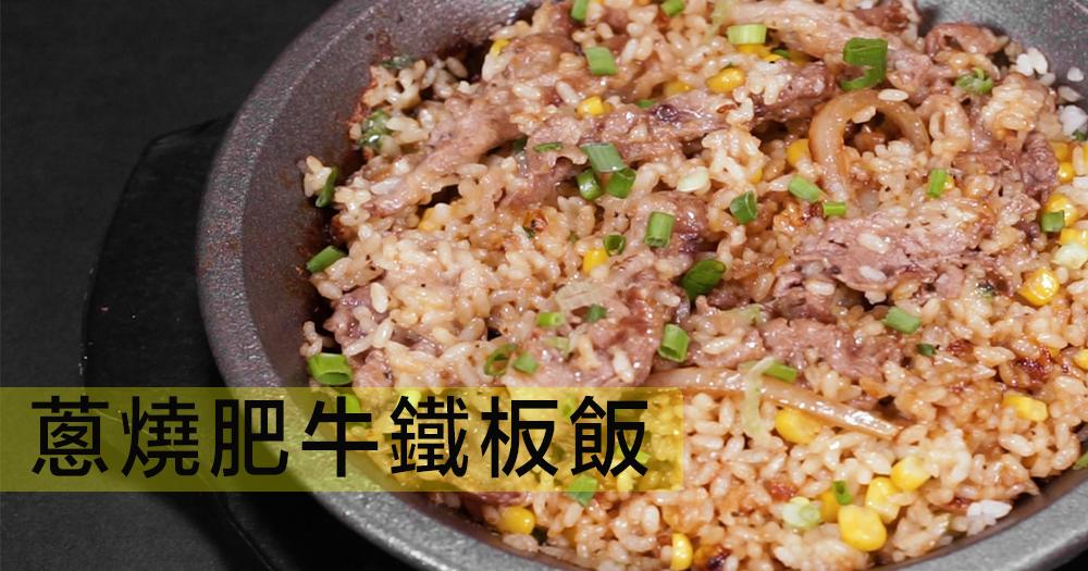 【一人晚餐】蔥燒肥牛鐵板飯