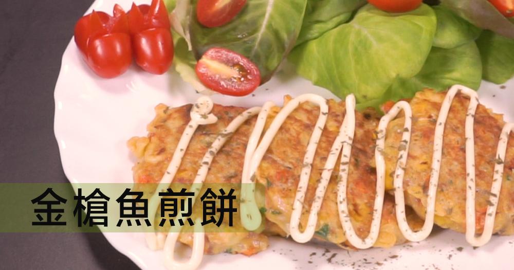 【簡易好滋味】金槍魚煎餅