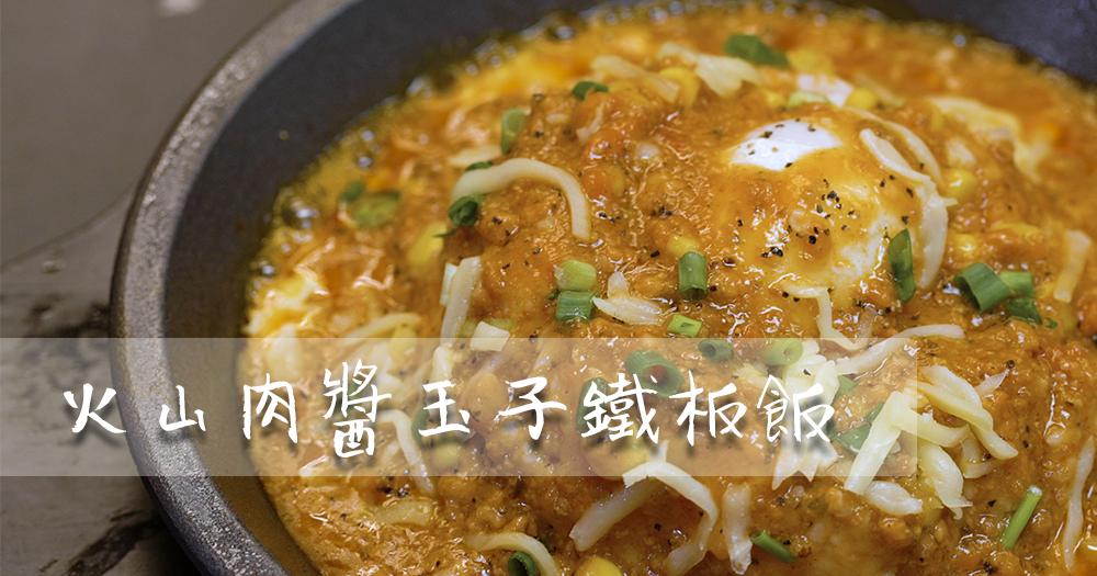 【一人晚餐】火山肉醬玉子鐵板飯