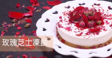 【甜絲絲】玫瑰芝士凍餅