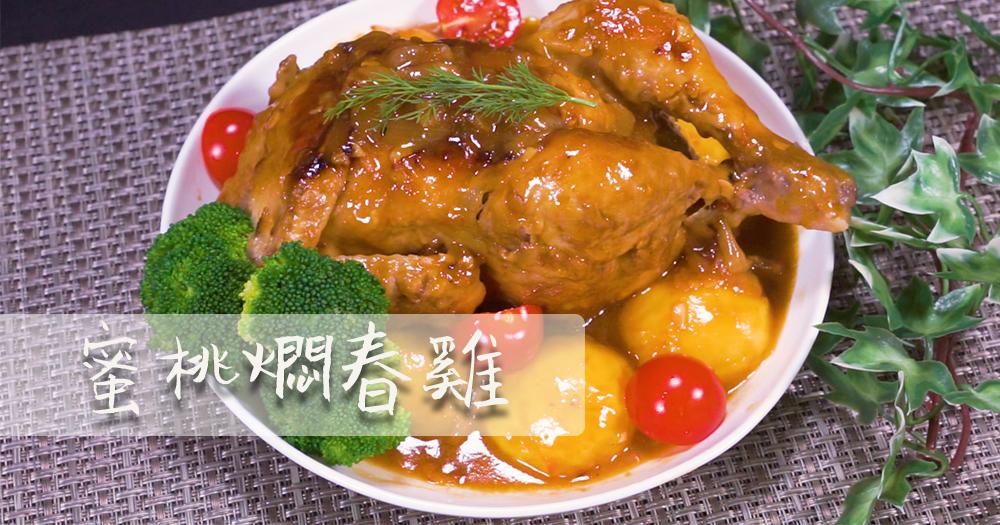【雙人晚餐】蜜桃燜春雞