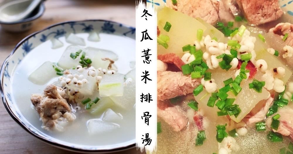 消暑湯水怎少得冬瓜!炎炎夏日煲冬瓜薏米排骨湯~