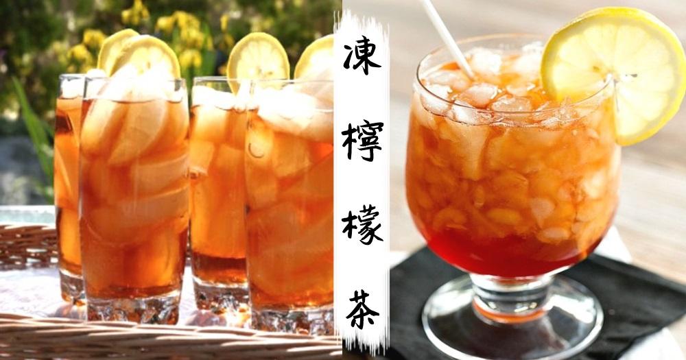 炎熱的天氣來一杯怎麼夠?起碼來兩杯!凍檸檬茶~