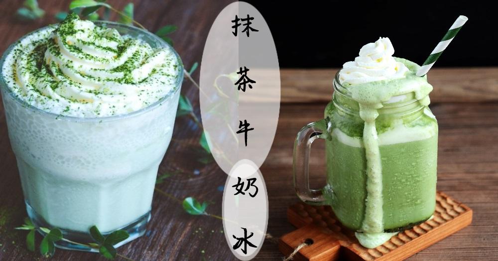 消暑就是要喝冰涼的飲料,在家也能沖出咖啡店的水準!抹茶牛奶冰~