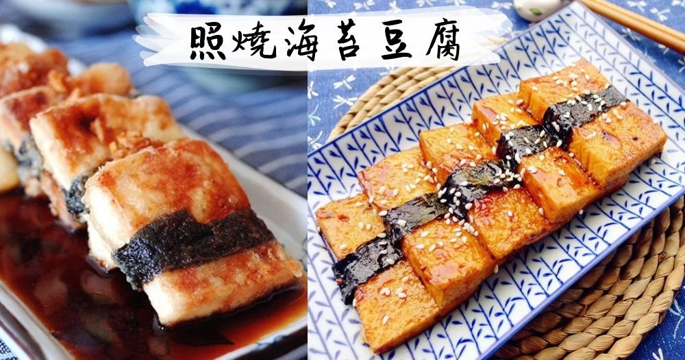 超級易做下飯菜!照燒海苔豆腐,好吃得一口接一口~