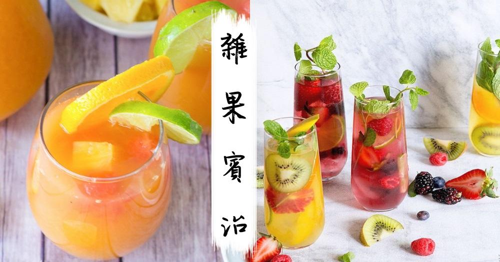 色彩繽紛的消暑飲品,來一杯透心涼~雜果賓治