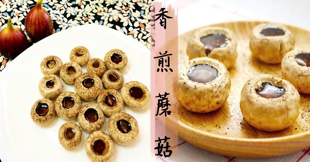 吃食材原本的味道!超簡單2步製作超鮮甜美味的香煎蘑菇
