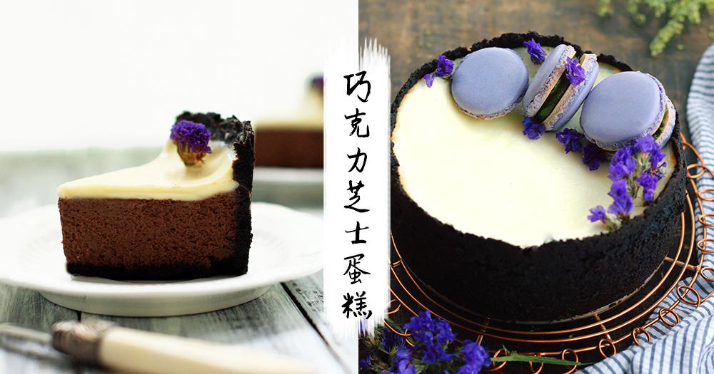 週末來一件超級邪惡的巧克力芝士蛋糕,幸福感真的滿分啊!