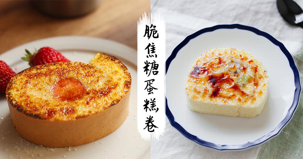 蛋糕卷的新吃法!口感特別的脆焦糖蛋糕卷~