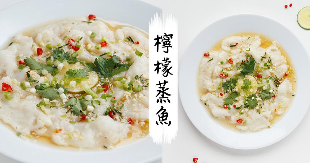 蒸魚也可以吃出小清新!5步做出香嫩可口的檸檬蒸魚~