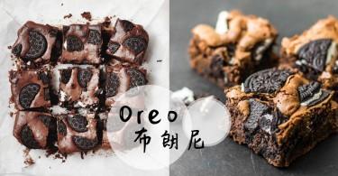 簡單做邪惡巧克力甜品!濕潤軟綿又脆口的Oreo布朗尼~