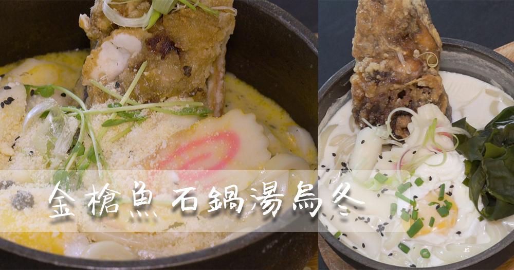 【雙人晚餐】金槍魚石鍋湯烏冬