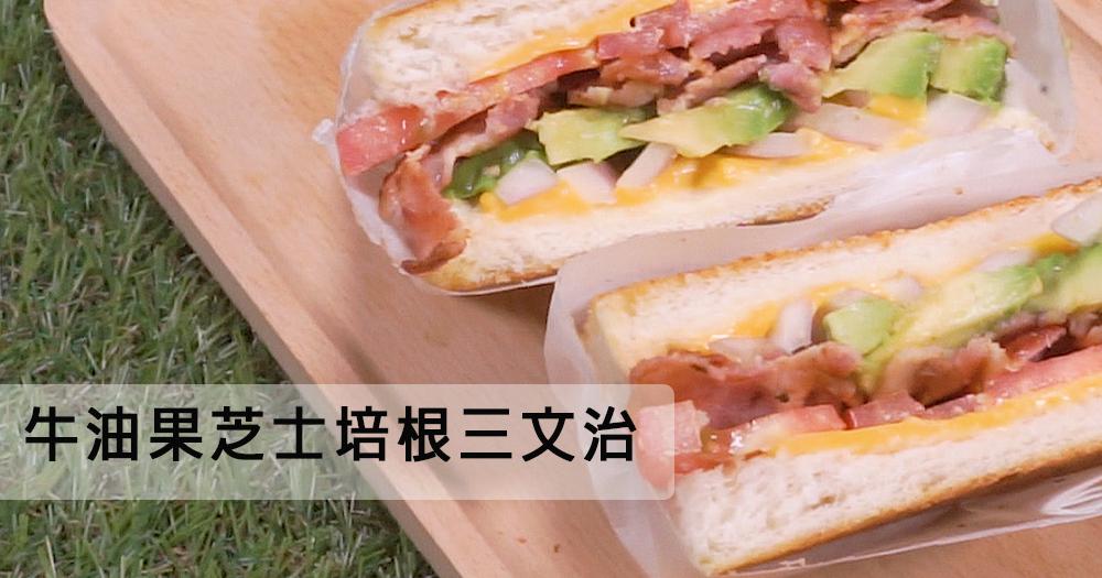 【簡易好滋味】牛油果芝士培根三文治