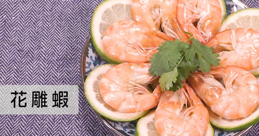 【簡易好滋味】花雕蝦