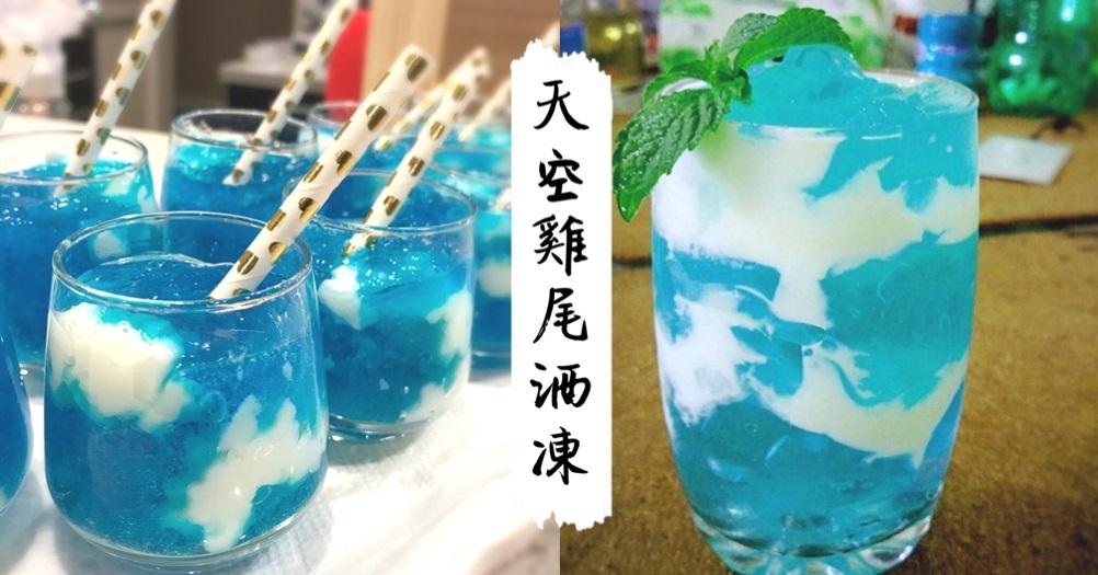 醉倒在夏日雲海之中的幸福!天空雞尾酒凍~