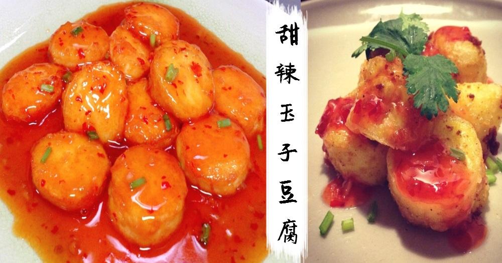 5步做好下飯神菜,甜甜辣辣兼外脆內軟~甜辣玉子豆腐