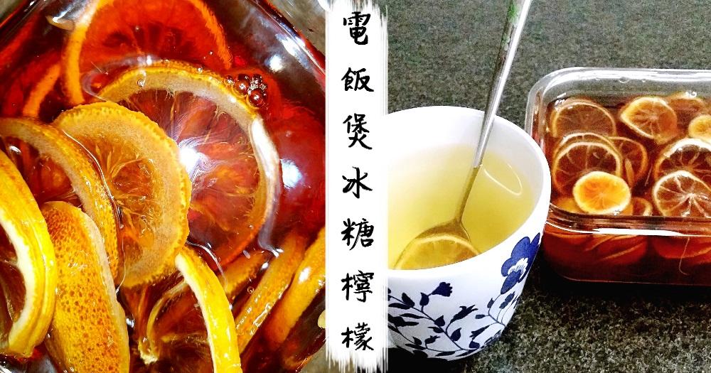 在家用電飯煲自製滋潤喉嚨的寶物,2步完成一級方便~冰糖檸檬