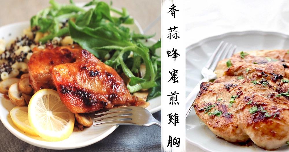 雞胸肉也可以煮出天堂級的味道,令你從此愛上!香蒜蜂蜜煎雞胸~