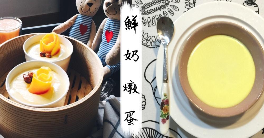 只需這個小秘訣,廚藝新手也能做出光滑無泡的製成品~鮮奶燉蛋