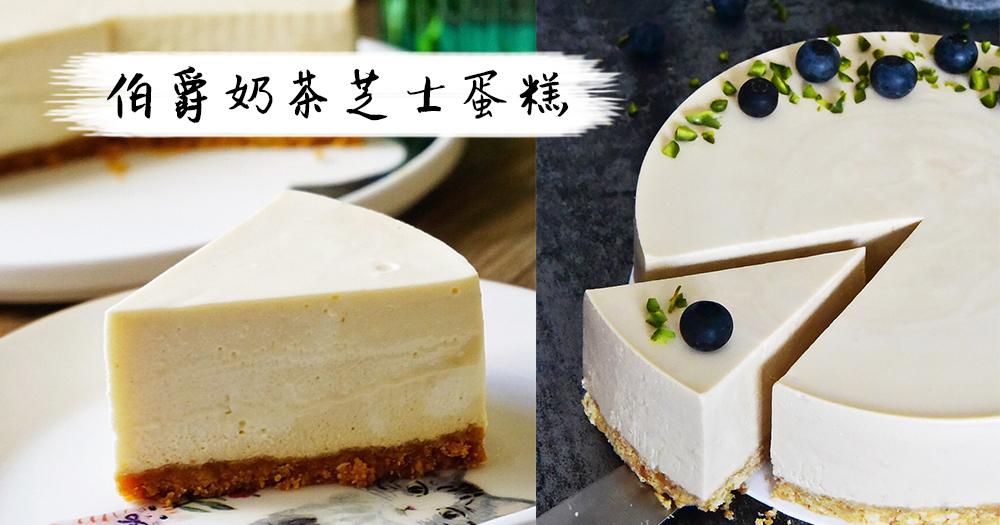 高級又優雅的免烤蛋糕!茶味香濃的伯爵奶茶芝士蛋糕~