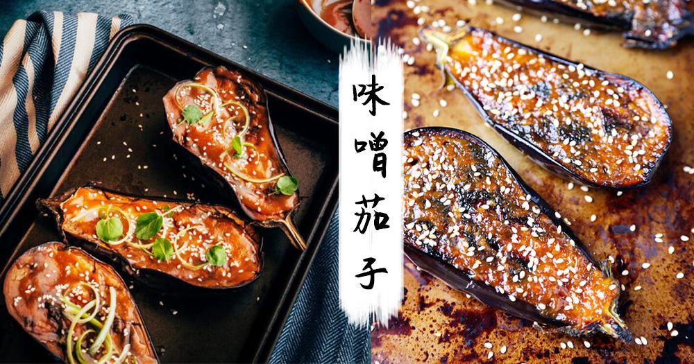 超快速又省錢的烤箱料理!香濃惹味的味噌茄子~