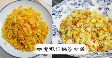 快速3個步驟就能製作好美味午餐!香濃又惹味的咖喱蝦仁鹹蛋炒飯~