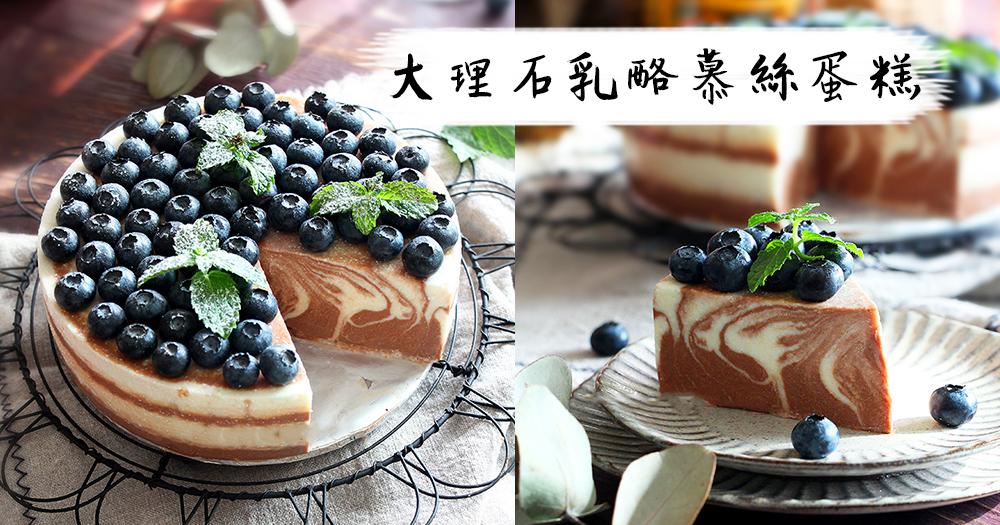 難以拒絕的雲石紋也在甜品上出現!香濃軟滑的大理石乳酪慕絲蛋糕~