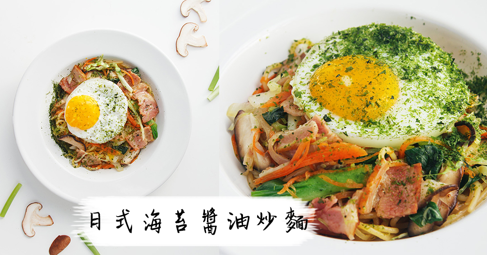 自己調出日式獨特風味醬汁!簡單又美味的日式海苔醬油炒麵~