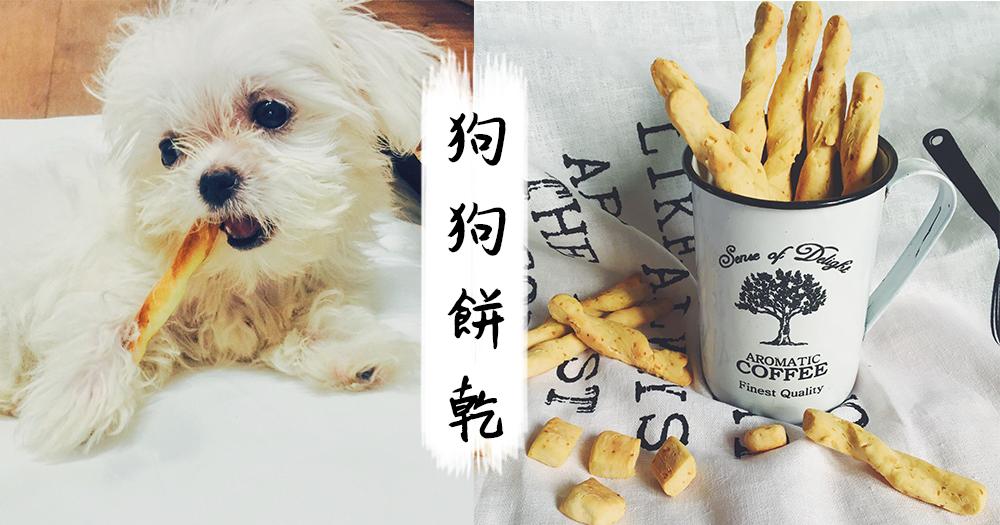 自製零食跟嘴饞的小毛孩分享!天然健康,沒有添加劑的狗狗餅乾~