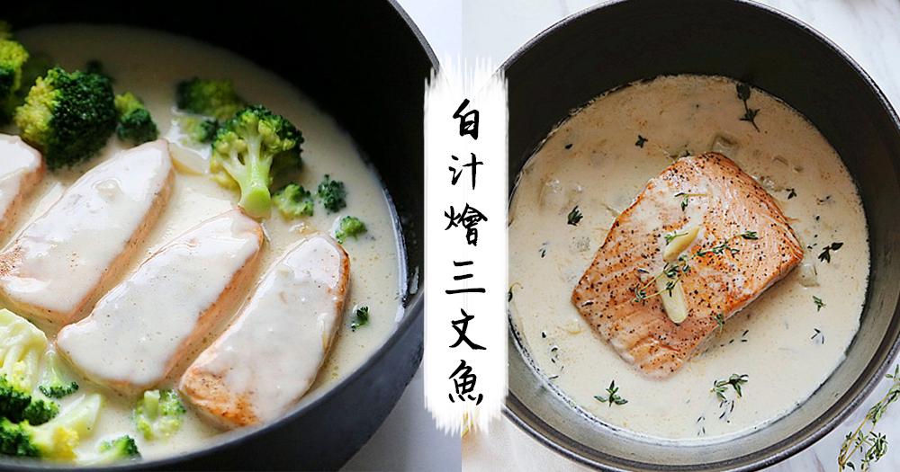 不用罐頭也能煮出美味健康的西餐!大人小孩都愛的營養白汁燴三文魚~
