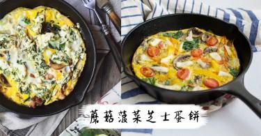 自製營養健康的簡單菜式!高蛋白低卡的蘑菇菠菜芝士蛋餅~