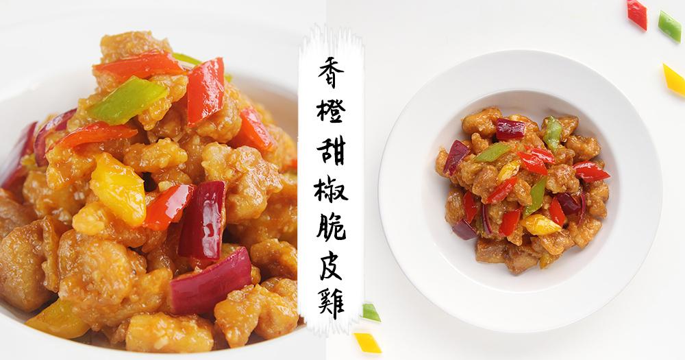 夏日七彩繽紛下飯菜!酸甜開胃的香橙甜椒脆皮雞~