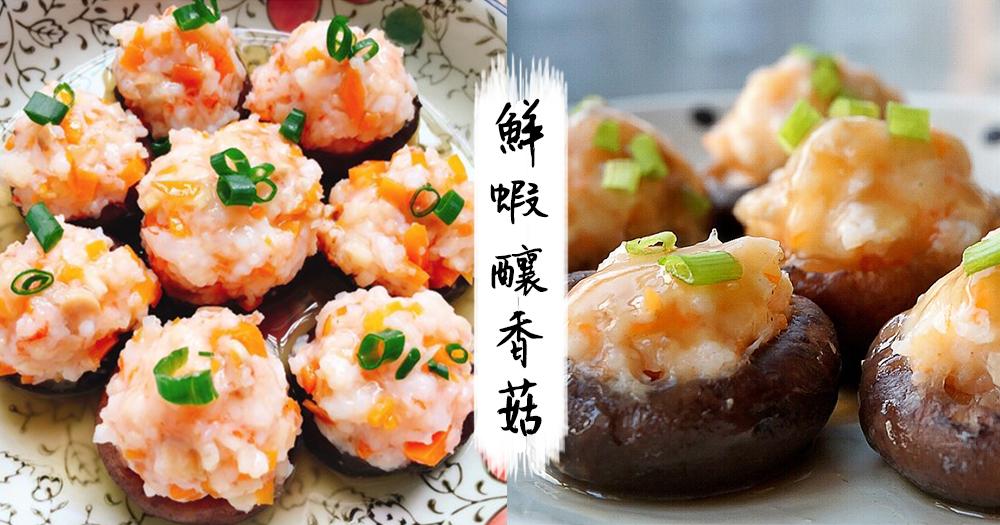一道可以宴客的家常菜!6步做出Q彈鮮蝦釀香菇~
