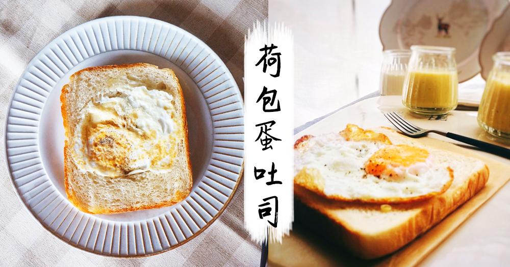 明天的早餐就吃這個吧!3步做出香脆滋味荷包蛋吐司~