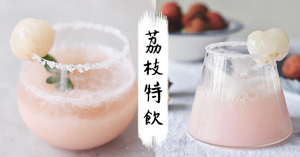 炎熱夏日的最大享受!在家做清爽解渴荔枝特飲~