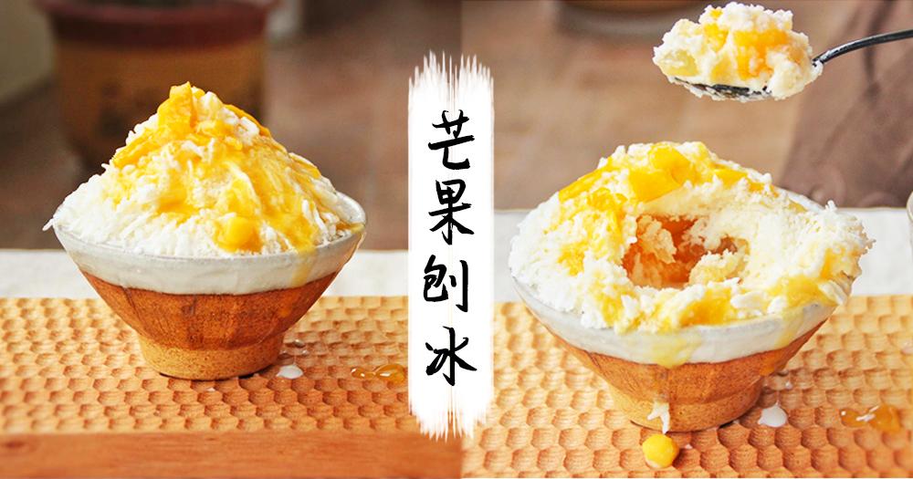 這麼熱的天氣不吃刨冰吃什麼!3步做出降溫芒果刨冰~