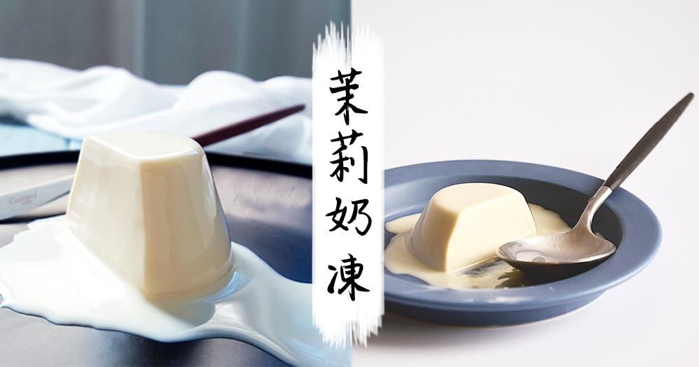 適合夏天的小清新甜點!在家做淡淡花茶香的茉莉奶凍~